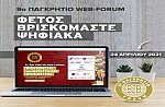 1600 συναντήσεις στο Business Travel Professionals Forum της SWOT