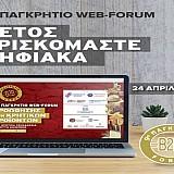 Διαδικτυακά φέτος το παγκρήτιο φόρουμ προώθησης κρητικών προϊόντων στα ξενοδοχεία και σούπερ μάρκετ