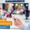 Τα πάντα για την τεχνολογία, σε ένα μεγάλο αφιέρωμα του Tornos News