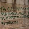 Οργή για τη βεβήλωση του μνημείου του Λυσικράτη