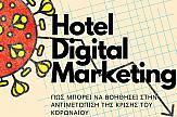 Κορωνοϊός και hotel digital marketing