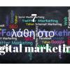 7 λάθη που μπορεί να κάνει μια τουριστική επιχείρηση στο digital marketing