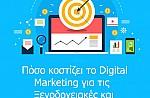 Ψηφιακό Marketing Τουριστικών Επιχειρήσεων - 7 βασικές έννοιες