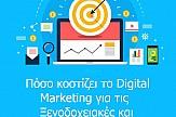 Πόσο τελικά κοστίζει το digital marketing για την τουριστική μου επιχείρηση;