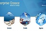 Εnterprise Greece: Διαγωνισμός για μεταφορά εκθεμάτων σε έκθεση του Ντουμπάι