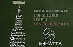 FedHATTA: Η Ελλάδα προορισμός της χρονιάς για τους Αμερικανούς τουριστικούς πράκτορες της ASTA
