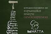 H FedHATTA στηρίζει την Ευρωπαϊκή Ημέρα Οινοτουρισμού - Δωρεάν είσοδος σε επισκέψιμα οινοποιεία