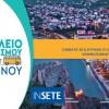 To Discover Greece προωθεί τους χειμερινούς προορισμούς