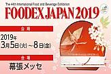 15 ελληνικές επιχειρήσεις στην Foodex Japan 2019