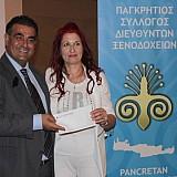 Παγκρήτιος Σύλλογος Διευθυντών Ξενοδοχείων: Βραβεία στους καλύτερους  ξενοδοχοϋπαλλήλους - Δείτε τα 73 ονόματα