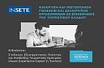 H ταινία μικρού μήκους της Marketing Greece για την τουριστική προβολή της Ελλάδας