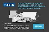 ΙΝΣΕΤΕ: Κατάρτιση εργαζόμενων στην ειδικότητα της εξυπηρέτησης πελατών και ανάδειξης τουριστικής εμπειρίας