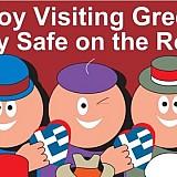 Απολαύστε την επίσκεψη σας στην Ελλάδα με ασφάλεια στο δρόμο!