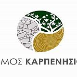 Δήμος Καρπενησίου: Διαγωνισμός για την εκμίσθωση ξενώνα