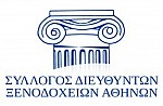 Ξενοδοχειακές ημέρες καριέρας στο Ηράκλειο