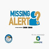 Cosmote: Νέα προηγμένη εφαρμογή για κινητά που βοηθά στον ταχύτερο εντοπισμό αγνοουμένων
