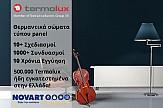 Stelrad Radiator Group: Αδιαμφισβήτητα πρώτοι στα Panel!
