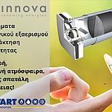 Φρέσκος, καθαρός αέρας με ανάκτηση θερμότητας, με την εγγύηση της NOVART!