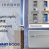 Κλιματιστικό χωρίς εξωτερική μονάδα; Η Innova το πέτυχε!
