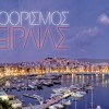 Ο τουρισμός στον Πειραιά μέσα από 50 άρθρα