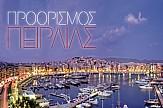 Δήμος Πειραιά: Πρωτοπορεί με τη δημιουργία Μηχανισμού Διαχείρισης Προορισμού