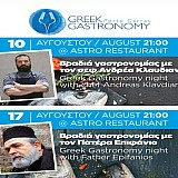 Greek Gastronomy Festival στο Πόρτο Καρράς