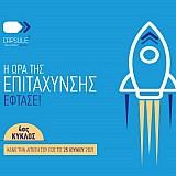 ΞΕΕ: Άνοιξε η περίοδος αιτήσεων για το νέο κύκλο του CapsuleT