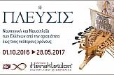 Έκθεση Πλεύσις - Ναυπηγική και Ναυσιπλοΐα των Ελλήνων  από την αρχαιότητα έως τους νεότερους χρόνους