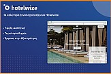 Η νέα εποχή στα website ξενοδοχείων από την Hotelwize