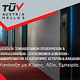 Aστέρια και κλειδιά με την αξιοπιστία της TÜV AUSTRIA HELLAS