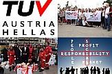 Ξενοδοχεία: Πρακτικές Εταιρικής Κοινωνικής Ευθύνης, που αναδεικνύουν την ποιότητα υπηρεσιών