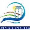 Στερεά Ελλάδα: 2,5 εκατ. ευρώ για τη νέα τουριστική ταυτότητα