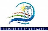 Περιφέρεια Στερεάς Ελλάδας: Δίκτυο για τον εορτασμό των 2.500 χρόνων από την μάχη των Θερμοπυλών