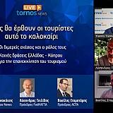 Οι πρόεδροι των τουριστικών πρακτόρων Ελλάδας και Κύπρου στο Tornos News Live: Συνένωση δυνάμεων για την επανεκκίνηση του τουρισμού