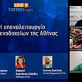 Η πρόεδρος και ο γ.γ. της ΕΞΑ-ΑΑ στο Tornos News Live: Θέλουμε να ανοίξουμε τα ξενοδοχεία, αλλά όλοι περιμένουμε  διεκρινίσεις για τα υγειονομικά και τα εργασιακά