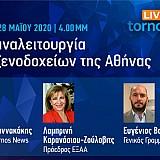 Tornos News Live: Την Πέμπτη 28 Μαΐου ζωντανά 4:00 μ.μ. συζήτηση για την επαναλειτουργία των ξενοδοχείων της Αθήνας