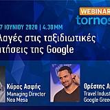Τοrnos News Webinars: Tην Τετάρτη ζωντανά 4:30 μ.μ. συζήτηση για τις αλλαγές στις ταξιδιωτικές αναζητήσεις της Google