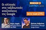 Τοrnos News Webinars: Tην Τρίτη ζωντανά 4:00 μ.μ. συζήτηση με κορυφαίες εταιρείες του κλάδου των τουρ και δραστηριοτήτων για την αντιμετώπιση της κρίσης