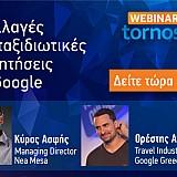 Δείτε τώρα live το Tornos News Webinar: Οι αλλαγές στις ταξιδιωτικές αναζητήσεις της Google