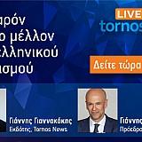 Δείτε live τον πρόεδρο του ΣΕΤΕ, κ. Γιάννη Ρέτσο τώρα στο Tornos News Live