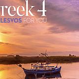EOT: «Greek 4: Για Σένα», η καμπάνια προβολής για Λέσβο, Σάμο, Χίο και Λέρο