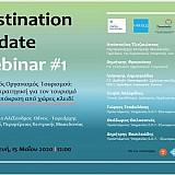 ΕΟΤ: Destination Update Webinars με την Περιφέρεια Κεντρικής Μακεδονίας