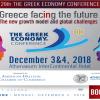 Συζήτηση για την επόμενη μέρα του ελληνικού τουρισμού της Υπουργού, κας Έλενας Κουντουρά, και του εκδότη-δημοσιογράφου, κ.Νίκου Χατζηνικολάου, ο οποίος είχε την πρωτοβουλία διοργάνωσης του φόρουμ.