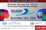 Συνέδριο: «Η Ώρα της Ελληνικής Οικονομίας»