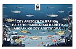 Αλληλεγγύη των τ. γραφείων Κέρκυρας στους πληγέντες της Αλβανίας από το σεισμό