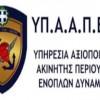 YΠ.Α.Α.Π.Ε.Δ.: Διαγωνισμός για μίσθωση έκτασης 11 στρεμμάτων στην Αθήνα