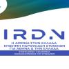 Στο κέντρο της Αθήνας οι ιαματικές πηγές για την Παγκόσμια Ημέρα Νερού
