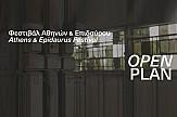 Φεστιβάλ Αθηνών & Επιδαύρου: Τροποποίηση Δράσεων Open Plan