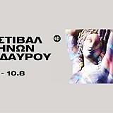 Αυτό είναι το νέο Δ.Σ του Φεστιβάλ Αθηνών