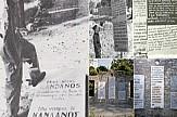 Διαγωνισμός για εξοπλισμό και προβολή του Μουσείου Ολοκαυτώματος Καντάνου
